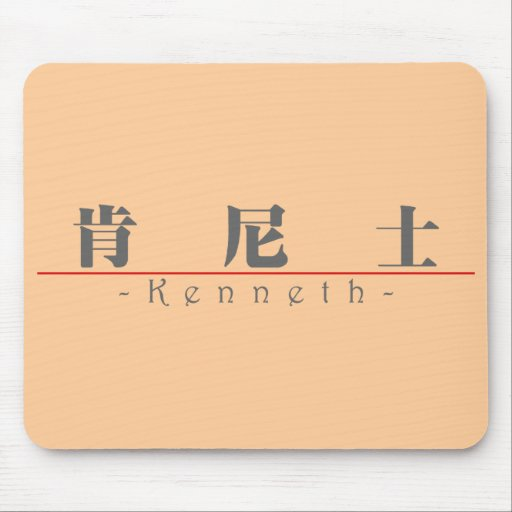 Chinese name for Kenneth 20674_3.pdf Mouse Pad