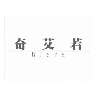 Chinese name for Kiara 21319_3.pdf Postcard