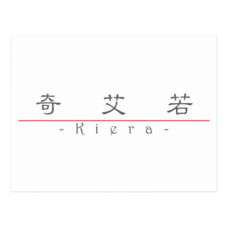 Chinese name for Kiera 21482_2.pdf Postcard