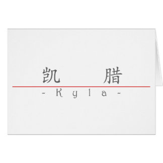 Chinese name for Kyla 21284_1.pdf Card