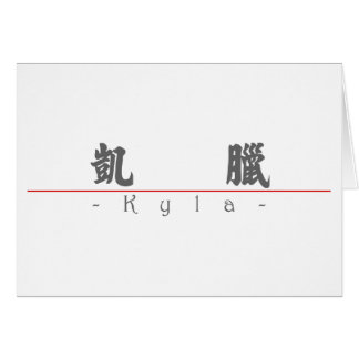 Chinese name for Kyla 21284_4.pdf Card