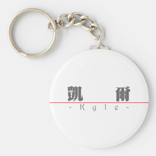 Chinese name for Kyle 20682_3.pdf Basic Round Button Keychain