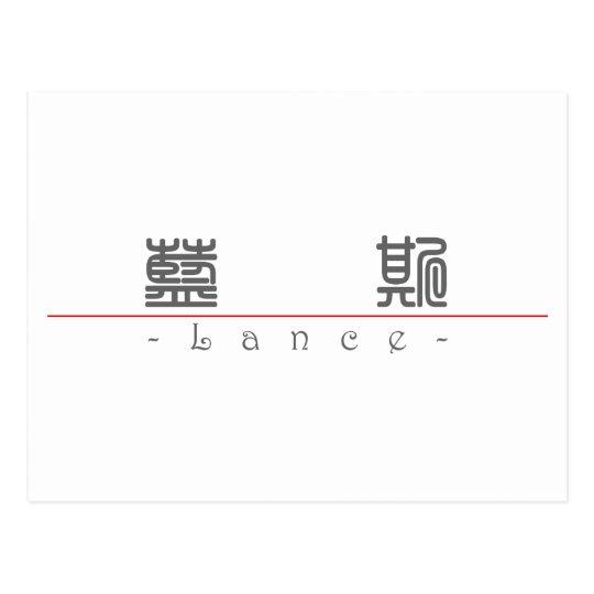 Chinese name for Lance 20684_0.pdf Postcard