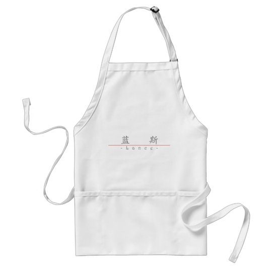 Chinese name for Lance 20684_1.pdf Adult Apron