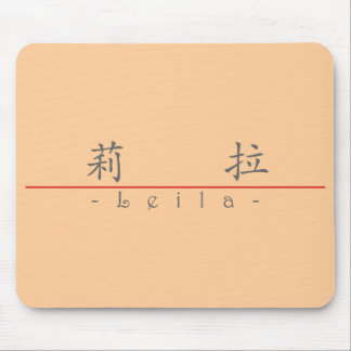 Chinese name for Leila 20202_1.pdf Mouse Pad