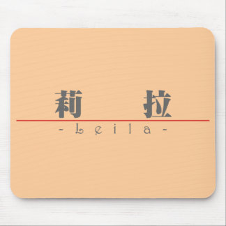 Chinese name for Leila 20202_3.pdf Mouse Pad