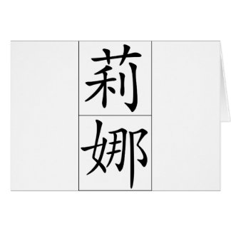 Chinese name for Lena 20203_1.pdf Card