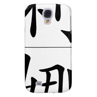 Chinese name for Lena 20203_1.pdf Samsung S4 Case