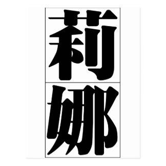 Chinese name for Lena 20203_3.pdf Postcard