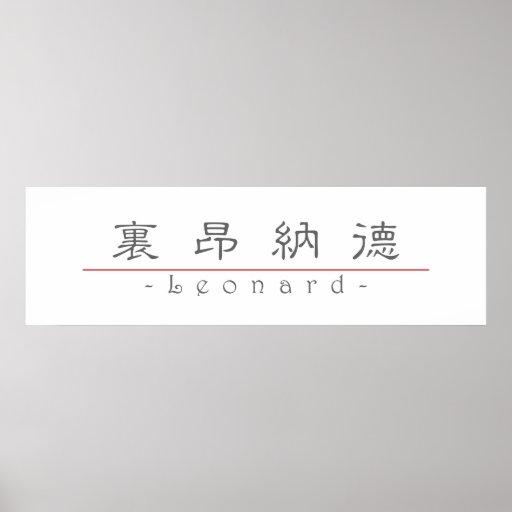 Chinese name for Leonard 20691_2.pdf Poster