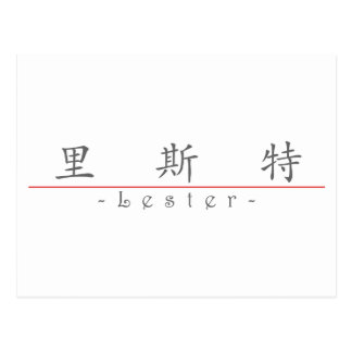 Chinese name for Lester 20694_1.pdf Postcard