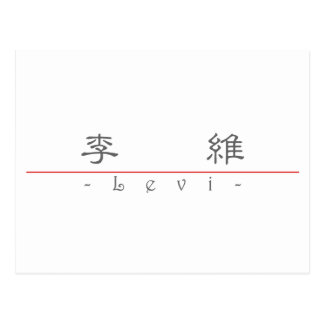 Chinese name for Levi 20695_2.pdf Post Card