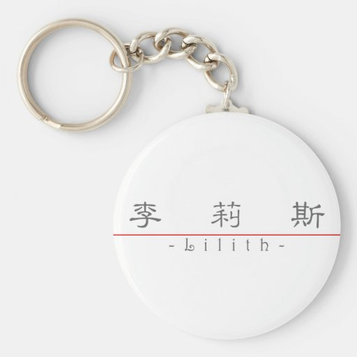 Chinese name for Lilith 20207_2.pdf Keychains