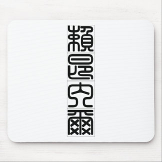 Chinese name for Lionel 20697_0.pdf Mouse Pad