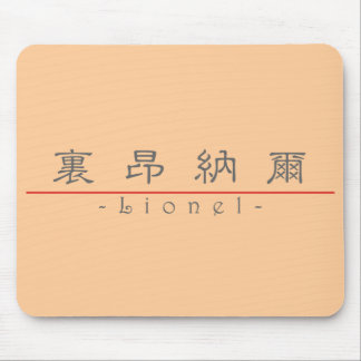 Chinese name for Lionel 20697_2.pdf Mouse Pad