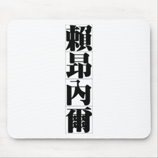 Chinese name for Lionel 20697_3.pdf Mouse Pad