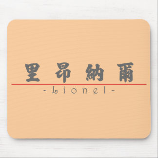 Chinese name for Lionel 20697_4.pdf Mouse Pad