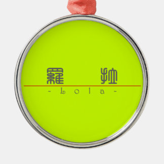 Chinese name for Lola 21242_0 pdf Christmas Ornament