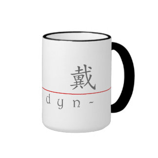 Chinese name for Londyn 21207_1.pdf Mugs