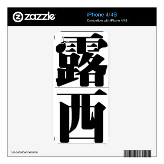Chinese name for Lucy 20215_3.pdf Skin For The iPhone 4