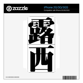 Chinese name for Lucy 20215_3.pdf Decal For iPhone 3G