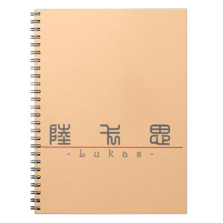 Chinese name for Lukas 22248_0.pdf Spiral Notebooks