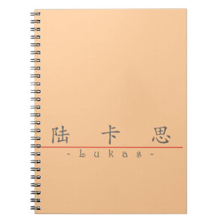 Chinese name for Lukas 22248_1.pdf Spiral Notebooks