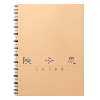 Chinese name for Lukas 22248_2.pdf Journal