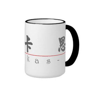 Chinese name for Lukas 22248_4.pdf Mugs