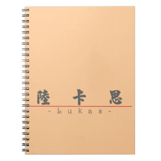 Chinese name for Lukas 22248_4.pdf Note Books