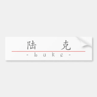 Chinese name for Luke 22038_1.pdf Bumper Sticker