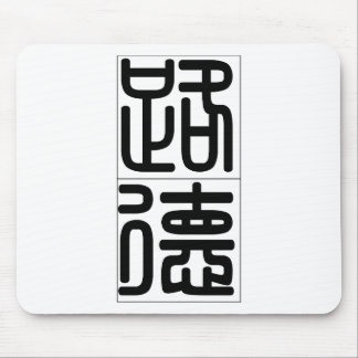 Chinese name for Luther 20701_0.pdf Mouse Pad