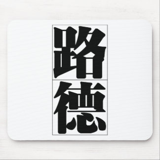 Chinese name for Luther 20701_3.pdf Mouse Pad