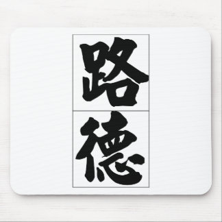 Chinese name for Luther 20701_4.pdf Mouse Pad