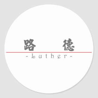 Chinese name for Luther 20701_4.pdf Round Sticker