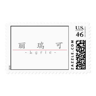 Chinese name for Lyric 21324_1 pdf Postage Stamp