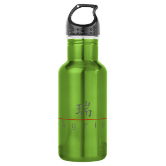 Chinese name for Lyric 21324_1.pdf Stainless Steel Water Bottle