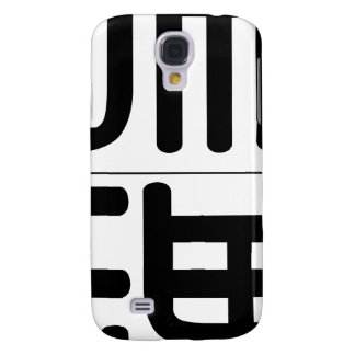 Chinese name for Madge 20220_0.pdf Samsung Galaxy S4 Case
