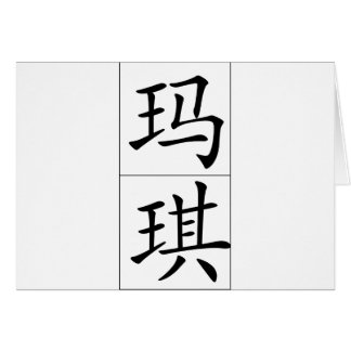 Chinese name for Madge 20220_1.pdf Greeting Card