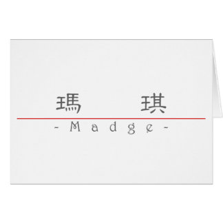 Chinese name for Madge 20220_2.pdf Greeting Card