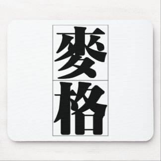 Chinese name for Mag 20238_3.pdf Mouse Pad