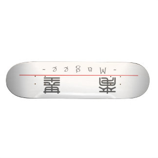 Chinese name for Magee 20705_0.pdf Skate Decks