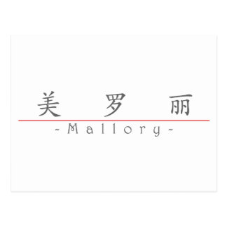 Chinese name for Mallory 21289_1.pdf Postcard