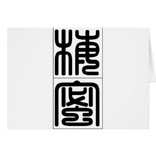 Chinese name for Mamie 20222_0.pdf Cards