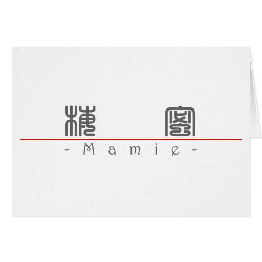 Chinese name for Mamie 20222_0.pdf Greeting Cards