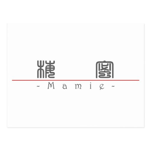 Chinese name for Mamie 20222_0.pdf Post Cards