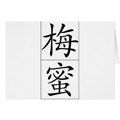 Chinese name for Mamie 20222_1.pdf Cards