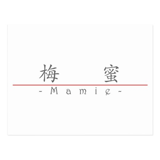 Chinese name for Mamie 20222_1.pdf Post Card