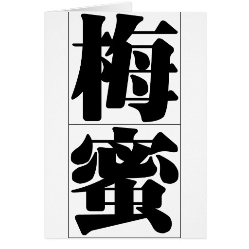 Chinese name for Mamie 20222_3.pdf Greeting Cards