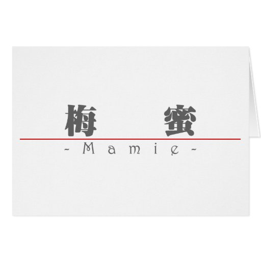 Chinese name for Mamie 20222_3.pdf Greeting Card